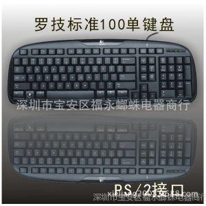 供应【厂家直销】罗技键盘/罗技100键盘/防水游戏键盘/PS/2单键盘