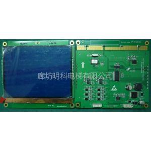 供应通力电梯外呼蓝屏液晶显示KM1353681H01