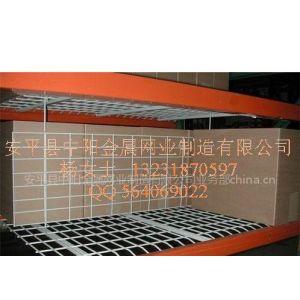 供应网格层板(金属丝网托盘)、仓储货架网