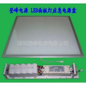 供应2015年新款大功率LED平板灯应急电源面板灯应急电源LED格栅灯应急电源