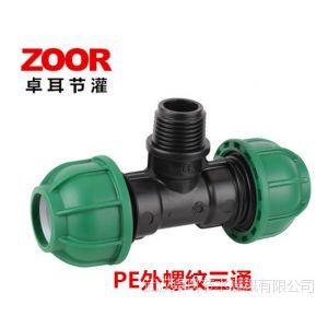 供应【品牌节灌】PE卡压式锁箍式活接头/PE快速活接管件/PE外丝三通