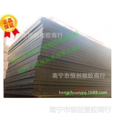 广东广西HDPE低压高密度聚乙烯厂家批发零售南宁批发PE塑胶板棒