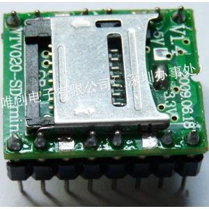 供应WTV020-SD语音芯片,插卡语音方案,TF卡串口控制方案