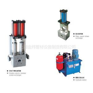 供应供应自动换网器--上海杰伟机械制造