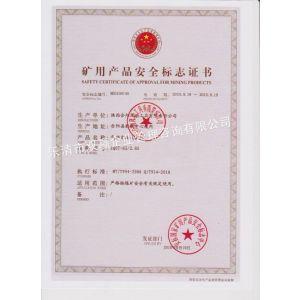 供应代理 煤安认证 咨询 15957740616