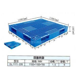 供应1111双面网格化工厂、食品厂、电子厂用塑料托盘