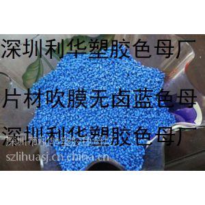 供应广东蓝色母,广东蓝色母粒,广东无卤蓝色母,广东管材蓝色母,广东吹膜蓝色母,广东医疗级蓝色母粒