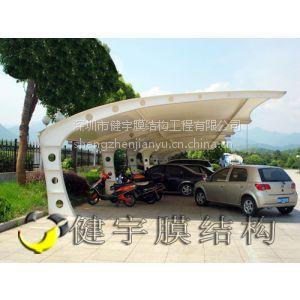 供应膜结构停车棚/专业制作膜结构车棚(深圳健宇)。设计