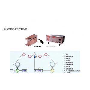 供应ZK-1型自动张力控制系统 www.testyc.com