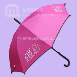 供应【雨伞厂】生产—518化妆品广告雨伞 广告雨伞厂 雨伞厂