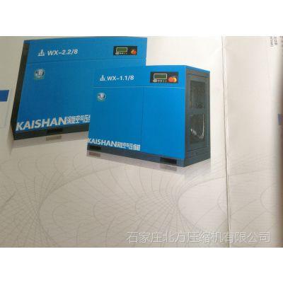 石家庄销售WX-2.2/8节能静音开山涡旋空压机