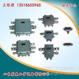 供应矿用低压电缆接线盒