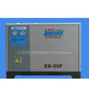 供应台、供应天津捷豹冷冻式干燥机除水率达到百分之百