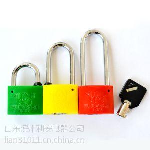 供应专业生产电力锁,挂锁,表箱锁