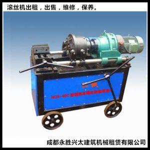 供应专业对外出租钢筋滚丝机钢筋车丝机小型滚丝机大小钢筋通用成都