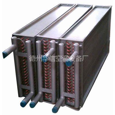 山东厂家订做优质翅片式冷凝器 空调蒸发器 加热器 热交换器