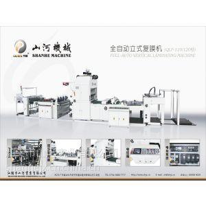供应全自动立式复膜机 QLF-110/120型