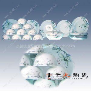 供应陶瓷餐具批发厂家,景德镇骨瓷餐具,高档礼品骨瓷餐具
