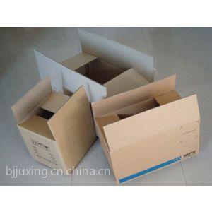 供应北京聚星纸箱彩盒包装厂:纸箱、纸盒瓦楞纸箱彩盒等欢迎来样定做