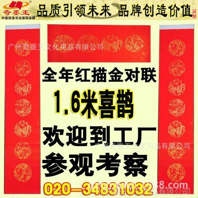奇墨王瓦当红纸厂家批发1.6米喜鹊手写对联 质量保证 款式多样