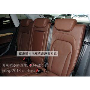 供应济南奥迪Q5原装款汽车真皮座套(厂家直销)