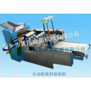 供应供应自动收废料烩面机