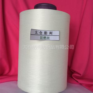 舫柯、阻燃丝、阻燃纤维、防火纱、涤纶DTY-100D/36F、PPM6500