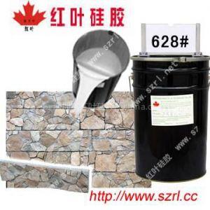 供应砂岩工艺品砂岩浮雕砂岩圆雕用模具硅胶
