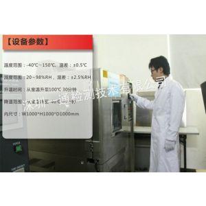 供应深圳一通检测温度与湿度试验 哪里可以做温湿度试验