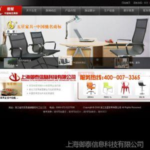 供应家具行业 基础营销型 网站建设 上海网页制作 专业设计
