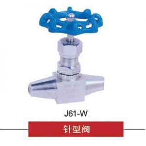 供应针型阀J61-W