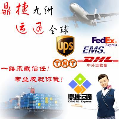 国际物流空运 快递寄到印度尼西亚要多少钱 运费查询 价格费用查询