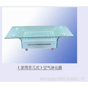 供应 苏州净化 (家用茶几式)空气净化器