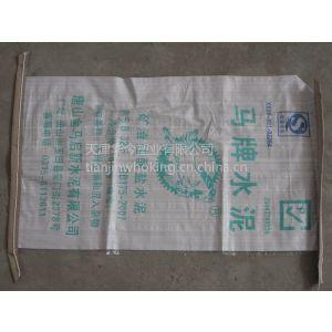 供应塑料编织袋是由聚乙烯、聚丙烯经拉丝、编织、缝制或糊制而成韩经理13802155833