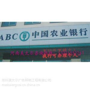 供应河南郑州发光字 河南发光字制作中心 郑州外露字厂家 郑州市穿孔字