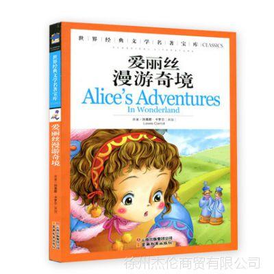 世界经典文学名著宝库爱丽丝漫游奇境青少年彩图版中小学教辅读物
