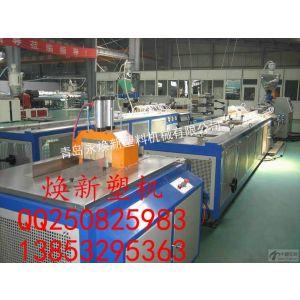 供应PVC木塑装饰型材生产线