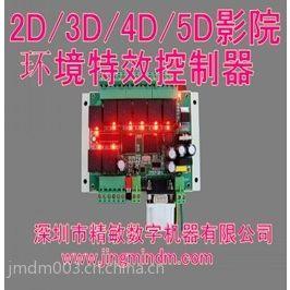 供应广东深圳银河幻影JMDM-8路环境特效控制器 控制2D3D4D5D影院设备