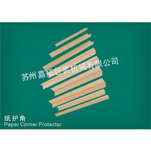 供应苏州【纸护角】【纤维打包带】【辅助包装材料】价格=嘉拓包装400-808-6518