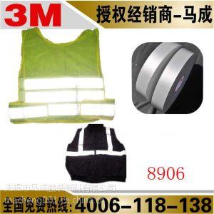 供应供应3M工装服专用反光材料反光布