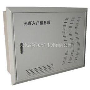 供应供应威普讯 光纤入户信息箱(入墙尺寸400*300*120mm)