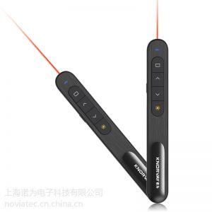 供应诺为 新品 限量 N23 翻页激光笔 ppt翻页笔 电子教鞭 激光遥控笔