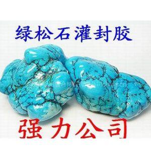 供应深圳绿松石灌注胶