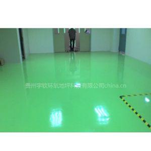 供应宇钦地坪漆,贵阳防静电地板,仁怀环氧地板漆施工