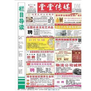 供应浙江堂堂传媒-简介