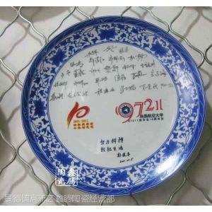 供应青花纪念盘,青花纪念瓷盘,陶瓷工艺纪念盘