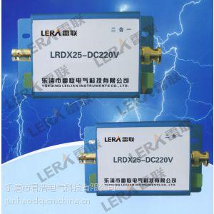 供应厂家直销 LR25-SV 交/直流供电监控摄像机电涌保护器