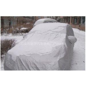 供应汽车车衣 汽车车罩 汽车防尘罩 防尘罩 车衣 车罩