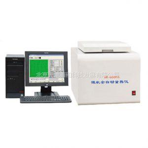微机量热仪/微机全自动量热仪/量热仪生产厂家HW-6000A