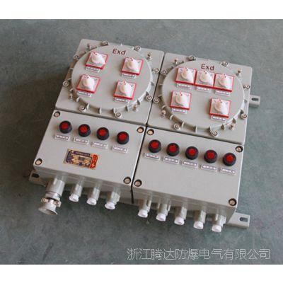 防爆电器腾达牌防爆箱BXD53-10厂家订做 多回路防爆照明(动力)配电箱最优惠价格
